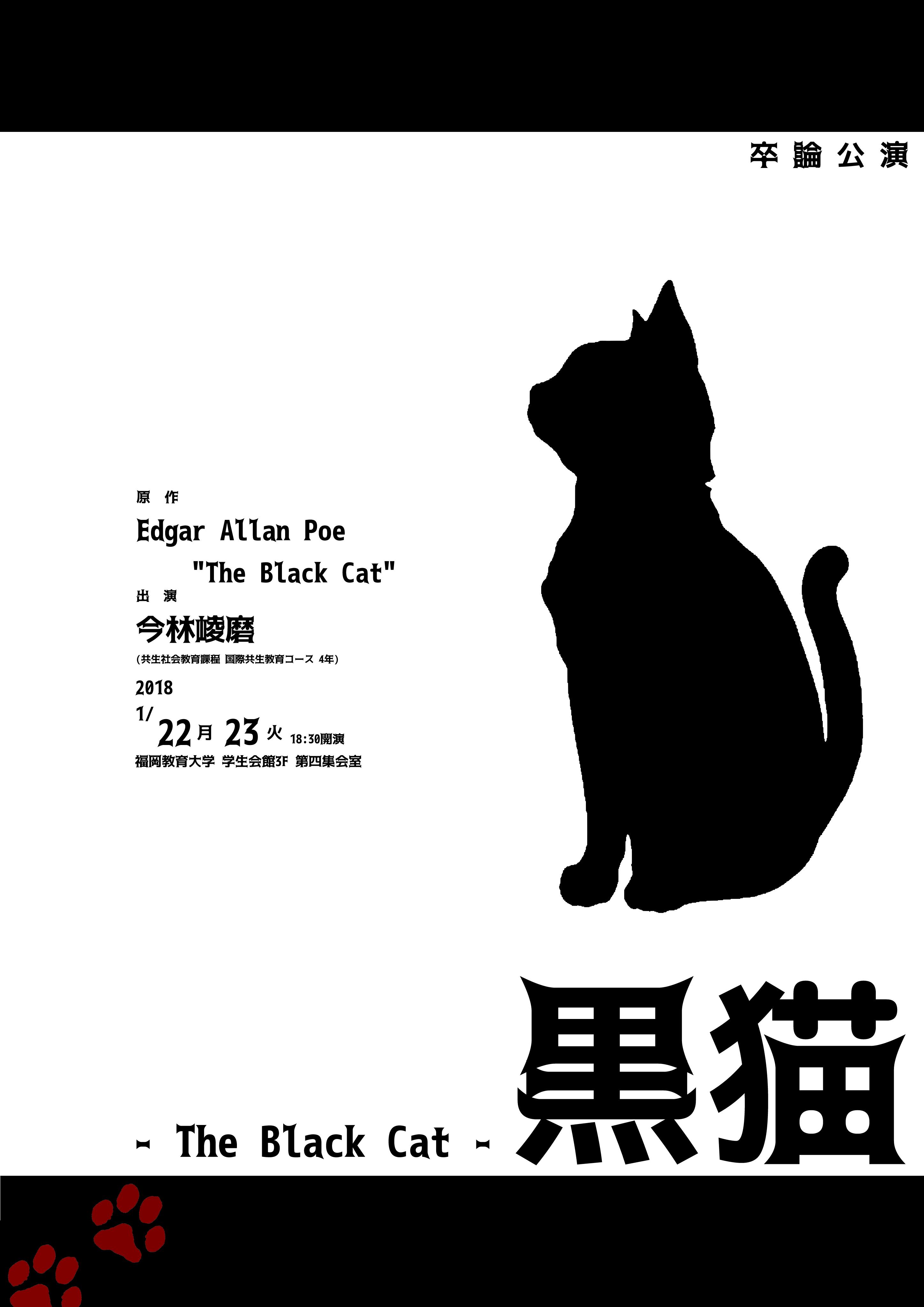 黒猫ポスター表