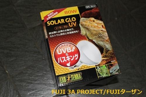 ソーラーグローUV80w