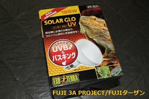 ソーラーグローUV125w