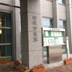 田原市役所