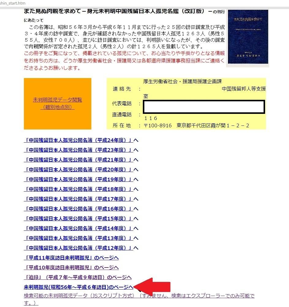 中国残留孤児リストサイト