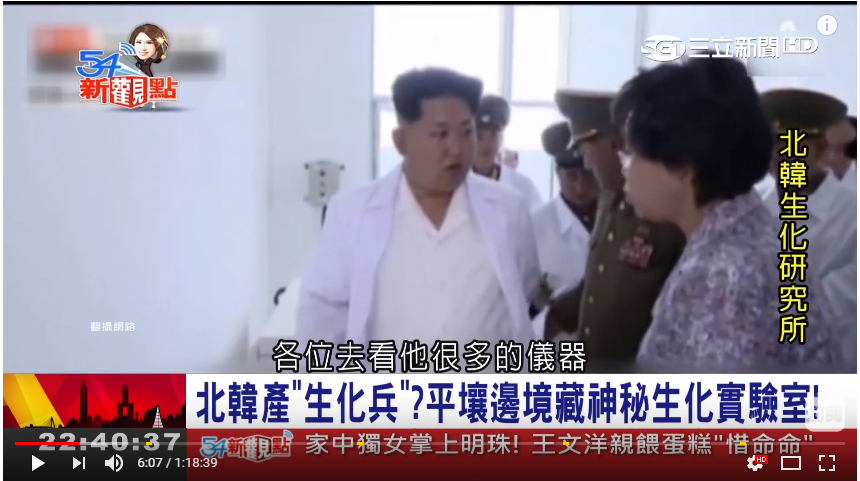 北朝鮮の生物科学研究所の機器は全て