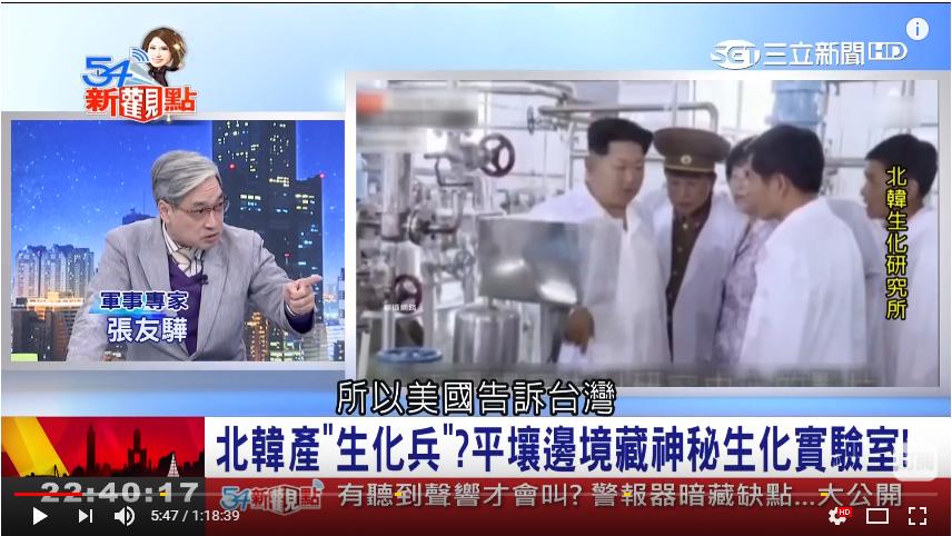 北朝鮮生物化学研究所