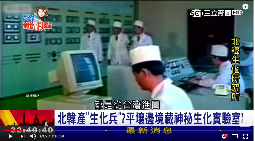 機器は全て台湾から輸出されたもの