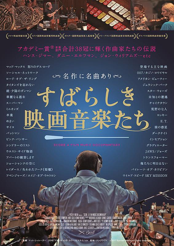 すばらしき映画音楽たち(3/31~4/13) - 映画情報<上映終了>