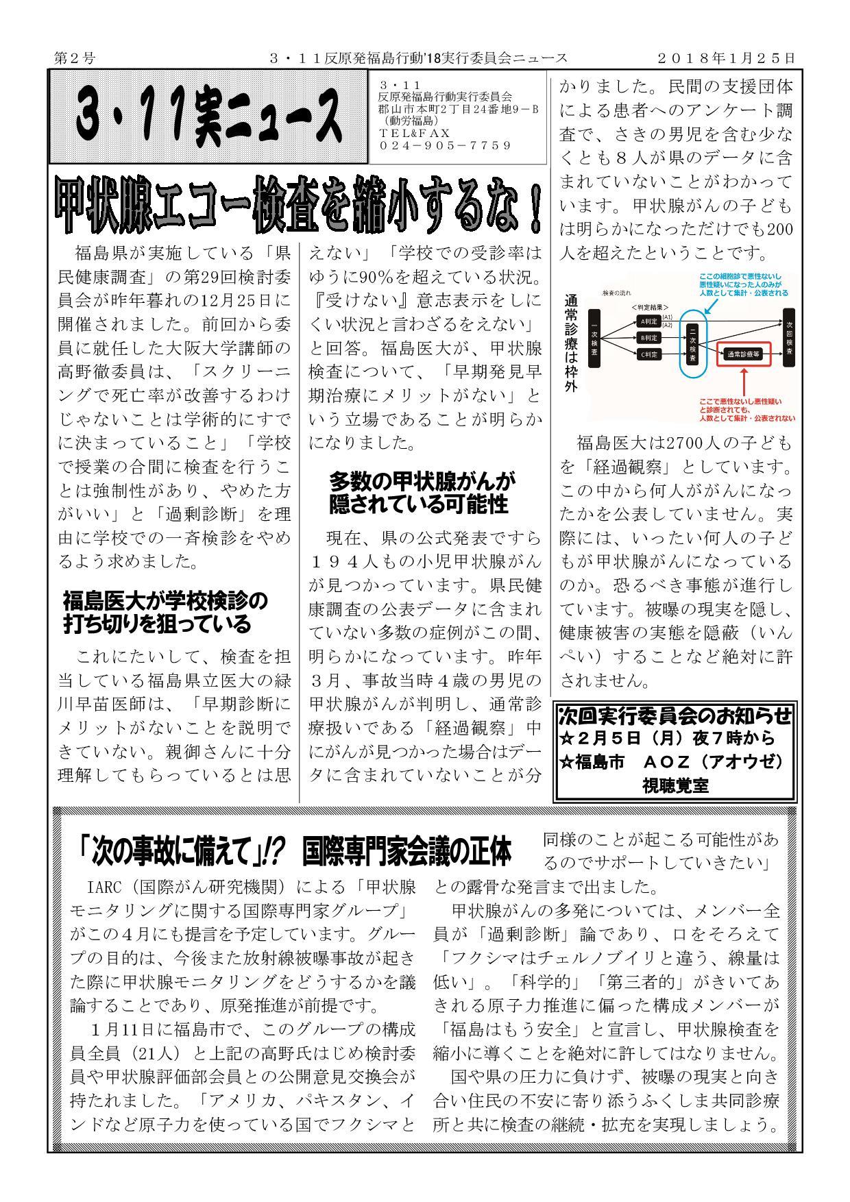 3・11実ニュース 第2号