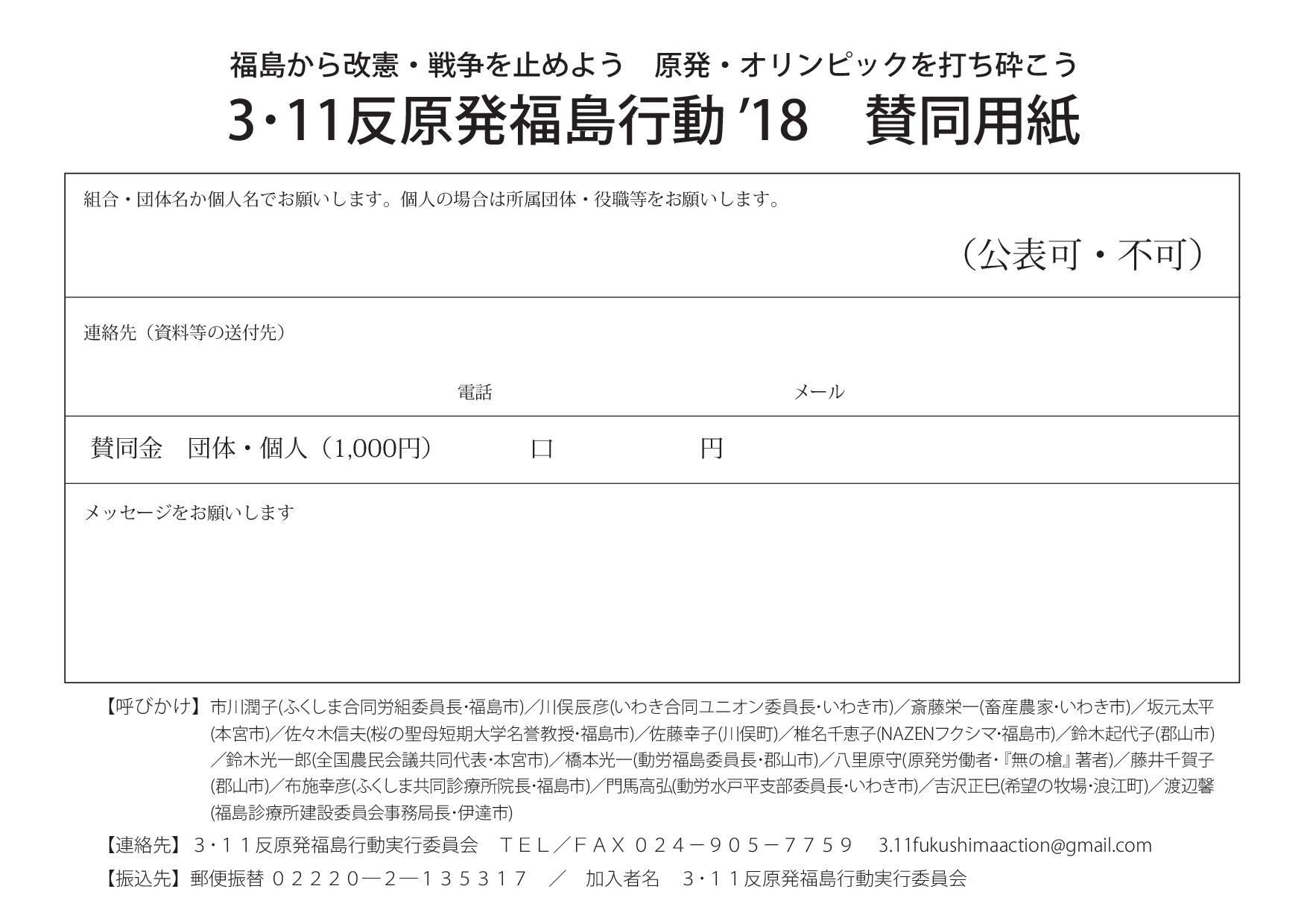 18賛同署名(個人)