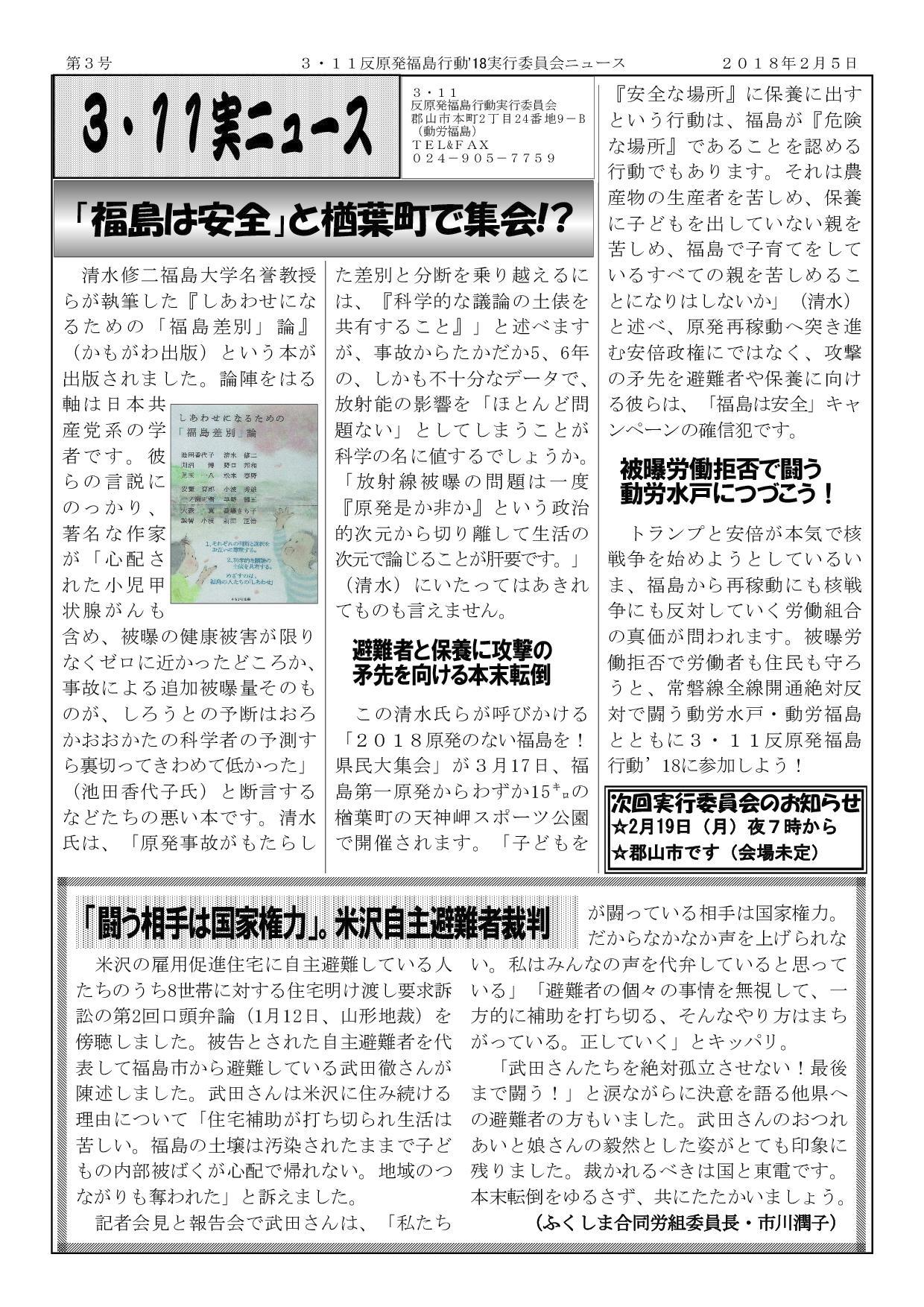3・11実ニュース 第3号