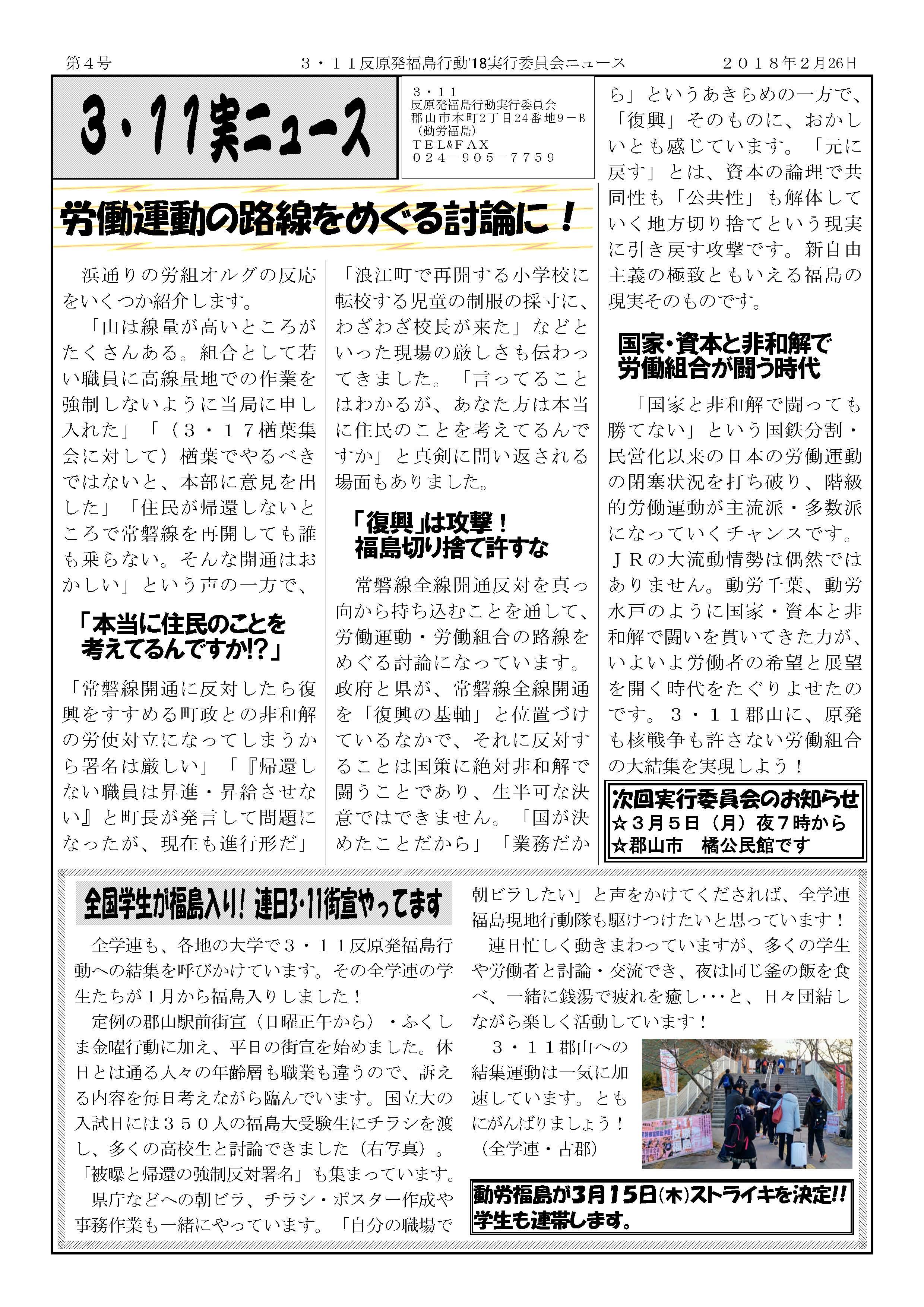 3・11実ニュース 第4号