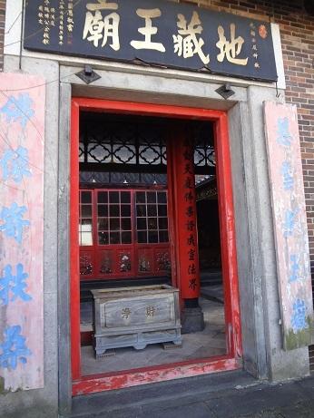 地蔵王廟2