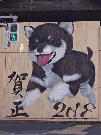 材木店犬絵