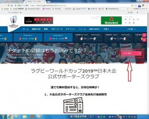 ラグビーワールドカップ・チケットID登録03