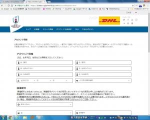 ラグビーワールドカップ・チケットID登録04