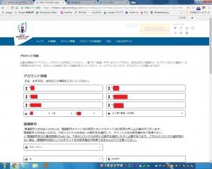 ラグビーワールドカップ・チケットID登録05