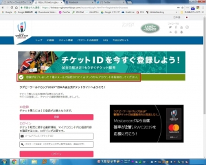 ラグビーワールドカップ・チケットID登録08