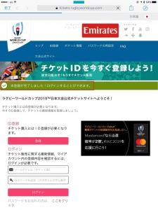 ラグビーワールドカップ・チケットID登録12
