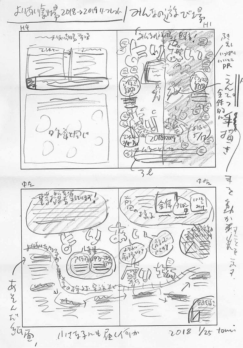 20180125_sketch_yoriaijekijo.jpg