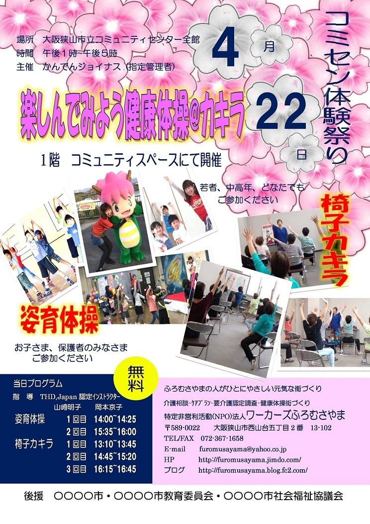 H300422コミセン体験祭り