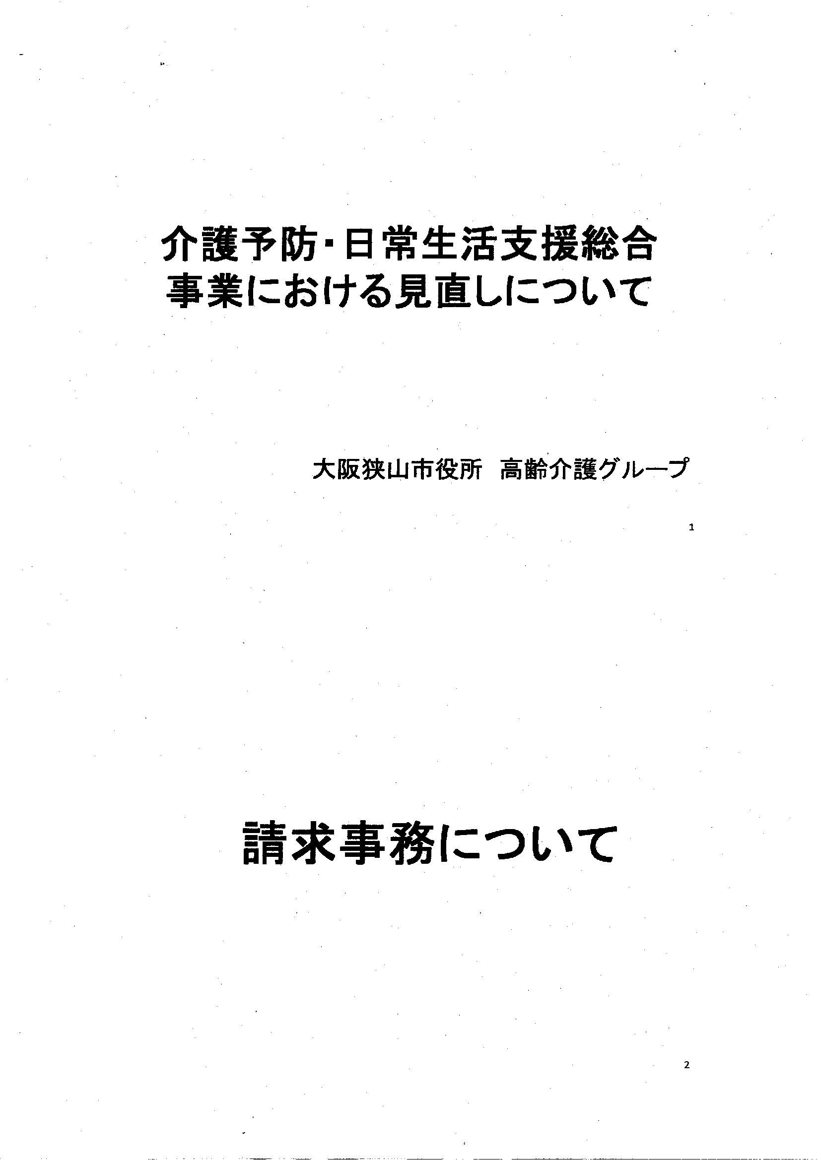 大阪狭山市総合事業の見直し1
