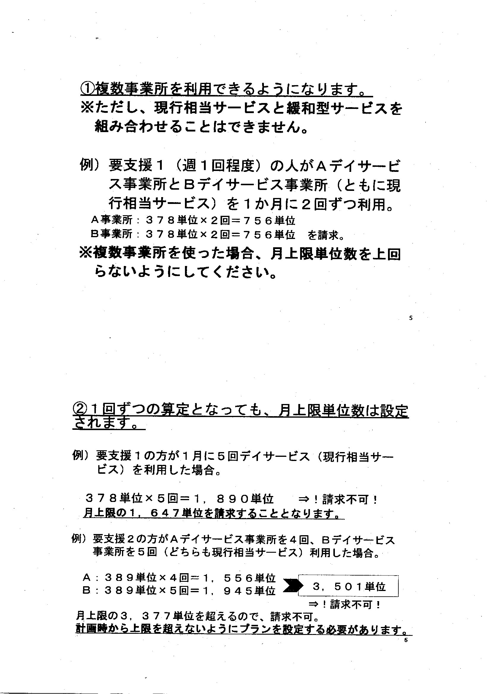 大阪狭山市総合事業の見直し3