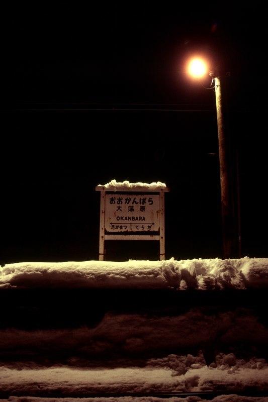 蒲原 大蒲原駅 冬の夜2 1983年2月 16bit AdobeRGB原版 take1b