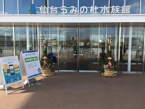 2水族館入口