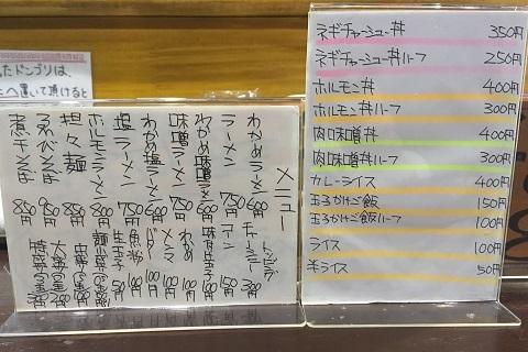鷹島メニュー2