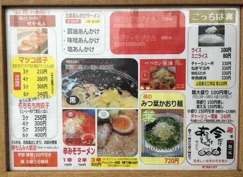 麺一徹メニュー2