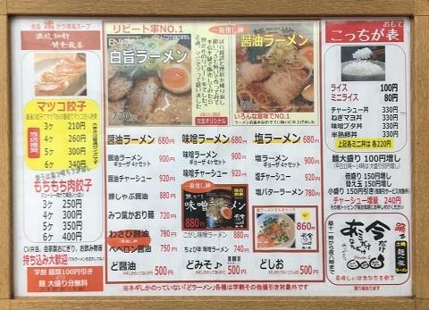 麺一徹メニュー3