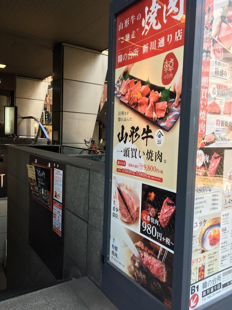 韓の台所1