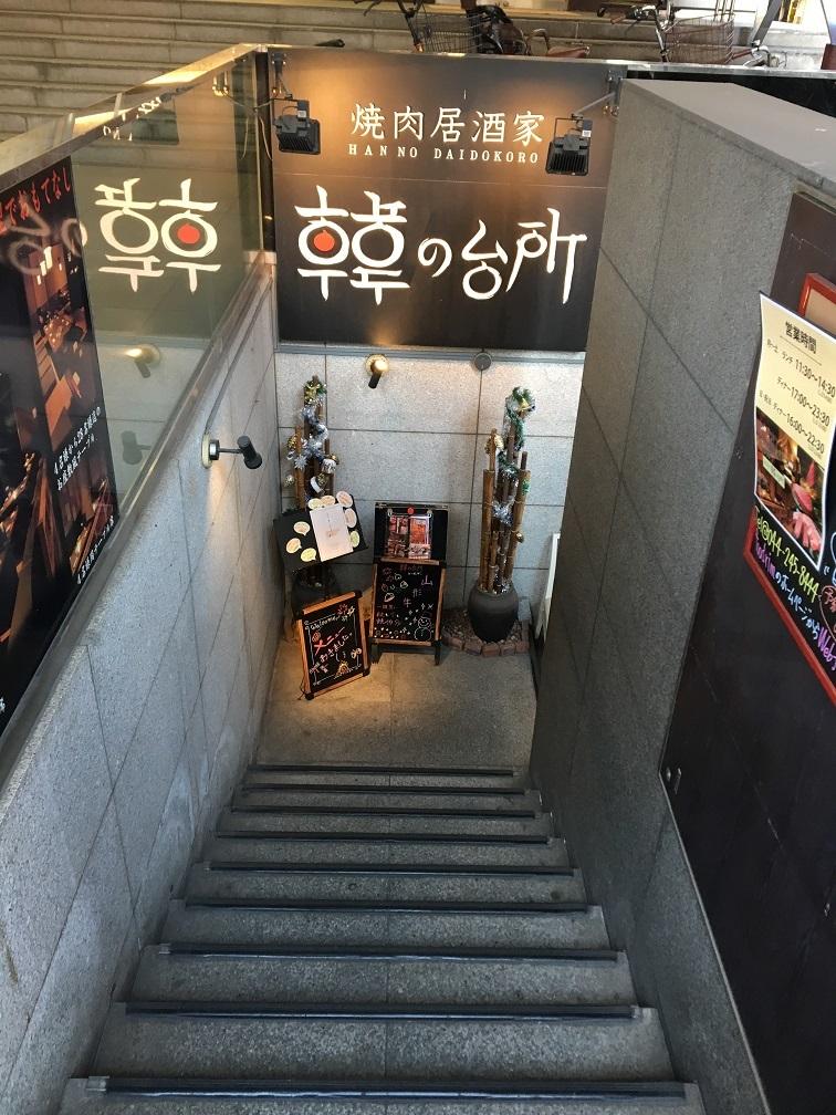 韓の台所3
