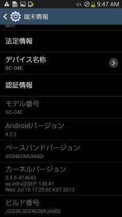 SC-04E_SIMUnlock_08