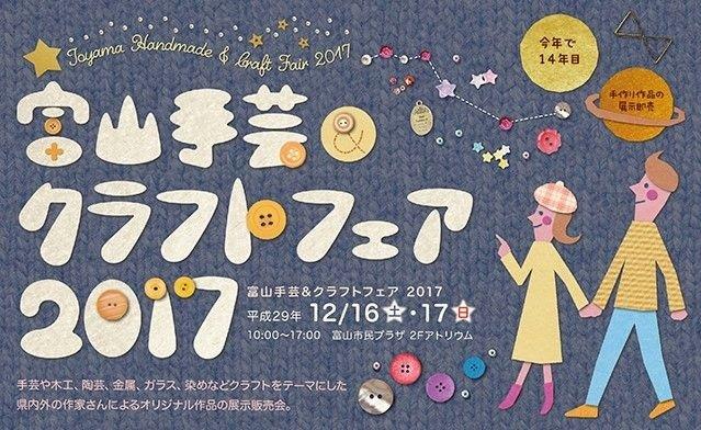 2017.12手芸&クラフトフェアチラシ