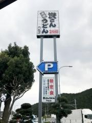 資さんうどん 門松店 (1)