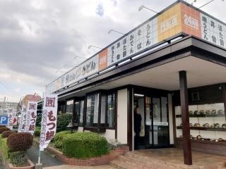 資さんうどん 門松店 (2)