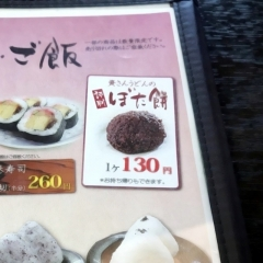 資さんうどん 門松店 (9)