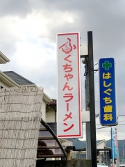 ふくちゃんラーメン (3)