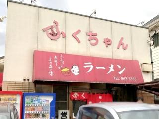 ふくちゃんラーメン (4)