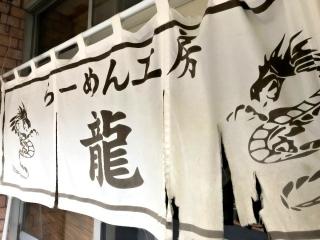 らーめん工房 龍 (2)