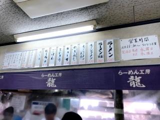 らーめん工房 龍 (6)