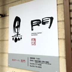 南京ラーメン 黒門 (3)