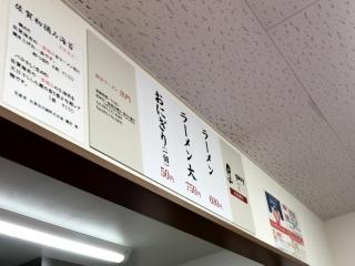 南京ラーメン 黒門 (7)