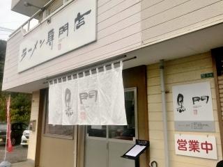 南京ラーメン 黒門 (18)