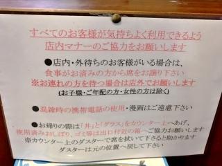 男気らーめんアカギ 群馬桐生総本店 (11)
