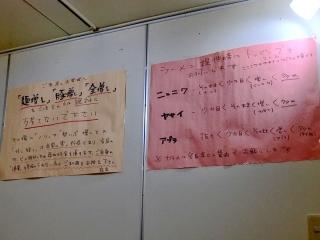 男気らーめんアカギ 群馬桐生総本店 (12)
