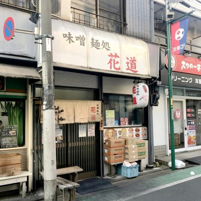 味噌麺処 花道 (3)