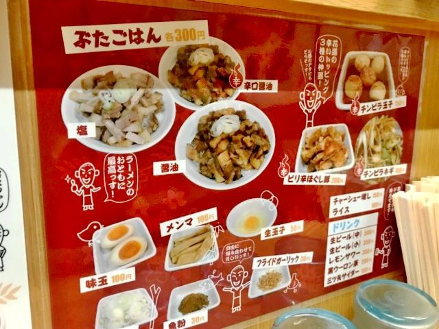 味噌麺処 花道 (7)