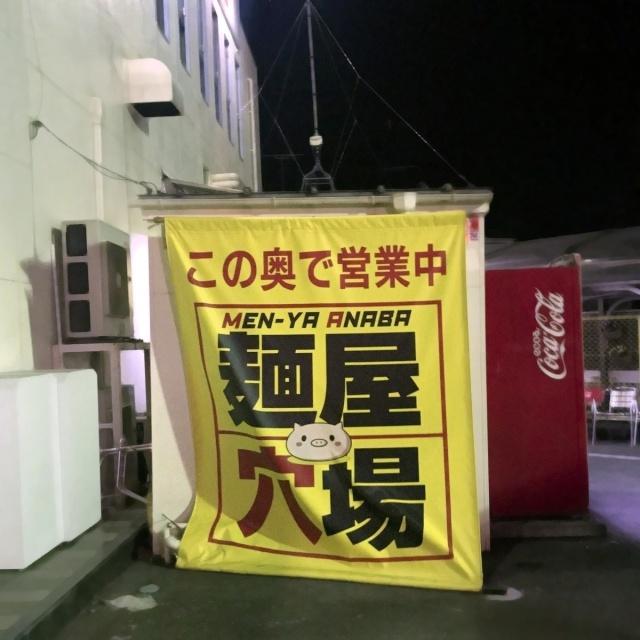 麺屋穴場 (2)