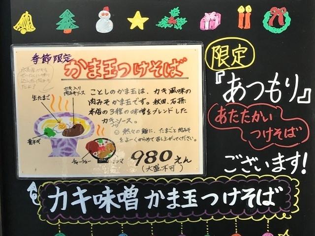 中華そば専門 とんちぼ (11-)