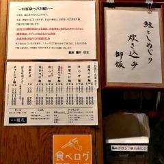 銀座 朧月 (9)